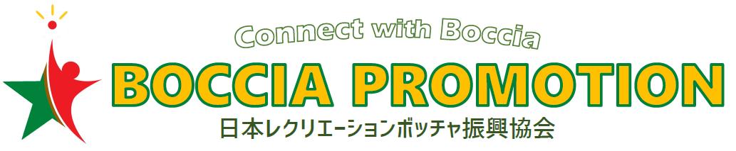 日本レクリエーションボッチャ振興協会